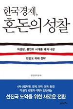 도서 이미지 - 한국경제, 혼돈의 성찰