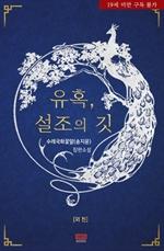 도서 이미지 - 유혹, 설조의 깃 (개정판)