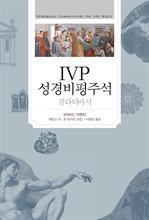 도서 이미지 - IVP 성경비평주석 갈라디아서