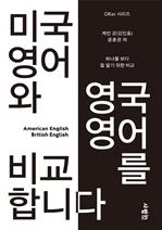 도서 이미지 - 미국 영어와 영국 영어를 비교합니다