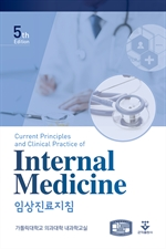 도서 이미지 - 임상진료지침 5판