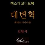 도서 이미지 - [오디오북] 나를읽는방법 나방 - 대변혁 - 김영사