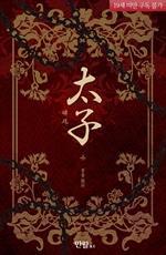 도서 이미지 - [BL] 태자 (太子)