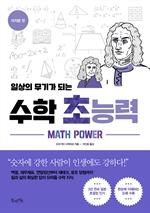 도서 이미지 - 일상의 무기가 되는 수학 초능력: 미적분 편