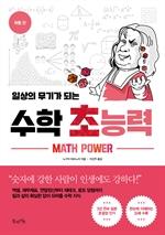 도서 이미지 - 일상의 무기가 되는 수학 초능력: 확률 편