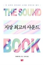도서 이미지 - 지상 최고의 사운드