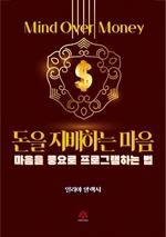 도서 이미지 - 돈을 지배하는 마음