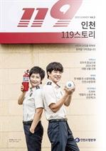 도서 이미지 - 인천119스토리 2019 여름호