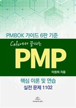 도서 이미지 - Cafe에서 끝내는 PMP