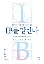 도서 이미지 - IB를 말한다