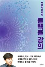 도서 이미지 - 우종학 교수의 블랙홀 강의