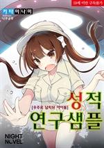 도서 이미지 - 성적 연구 샘플 ~우주로 납치된 아이돌~