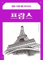 도서 이미지 - 여행스케치 프랑스