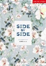 도서 이미지 - [BL] 사이드 바이 사이드 (Side By Side)