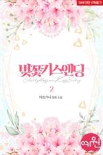 도서 이미지 - 벚꽃키스엔딩