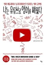 도서 이미지 - 나는 유튜브로 영어를 배웠다