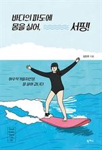 도서 이미지 - 바다의 파도에 몸을 실어, 서핑!