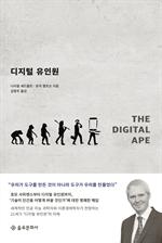 도서 이미지 - 디지털 유인원