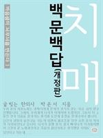 도서 이미지 - 치매백문백답
