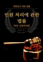 도서 이미지 - 민원 처리에 관한 법률 (약칭: 민원처리법)