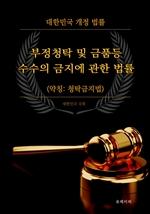 도서 이미지 - 부정청탁 및 금품등 수수의 금지에 관한 법률 (약칭: 청탁금지법)