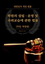 도서 이미지 - 학원의 설립ㆍ운영 및 과외교습에 관한 법률 (약칭: 학원법)