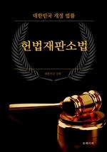 도서 이미지 - 헌법재판소법