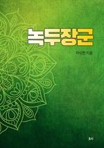 도서 이미지 - 녹두장군(綠豆將軍)
