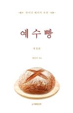 도서 이미지 - 예수빵