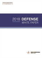 도서 이미지 - 2018 Defense White Paper