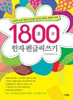 도서 이미지 - 1800 한자 펜글씨 쓰기 교과부 선정 1800 한자를 단어로 익히는 펜글씨 교본
