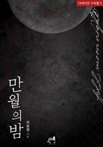 도서 이미지 - [BL] 만월의 밤