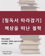 도서 이미지 - [필독서 따라잡기] 책상을 떠난 철학