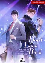 도서 이미지 - [BL] 돈 룩 백 (Don't look back) (외전증보판)