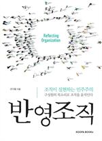 도서 이미지 - 반영조직 : 조직이 실현하는 민주주의 | 구성원의 목소리로 조직을 움직인다