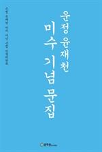 도서 이미지 - 운정 윤재천 미수 기념 문집