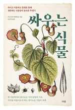 도서 이미지 - 싸우는 식물