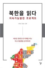 도서 이미지 - 북한을 읽다, 지속가능발전 프로젝트