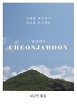 도서 이미지 - 영한대역 CHEONJAMOON
