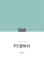 도서 이미지 - PC정비사 기출문제