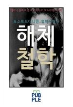 도서 이미지 - 데리다 들뢰즈 푸코 리오타르 보드리야르 라캉, 포스트모더니즘 철학사상사, 해체철학