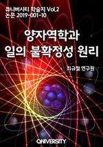 도서 이미지 - 양자역학과 일의 불확정성 원리