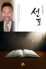 도서 이미지 - 선포
