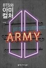 도서 이미지 - BTS와 아미 컬처