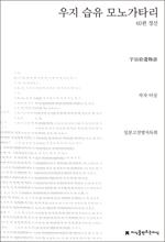 도서 이미지 - 우지 습유 모노가타리(60편 정선)