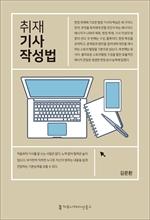 도서 이미지 - 취재 기사 작성법