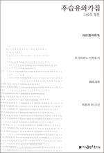 도서 이미지 - 후습유와카집(140수 정선)