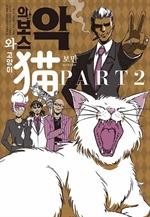 도서 이미지 - 악의 보스와 고양이