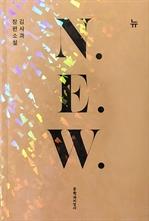 도서 이미지 - N. E. W.