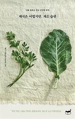 도서 이미지 - 채식은 어렵지만, 채소 습관